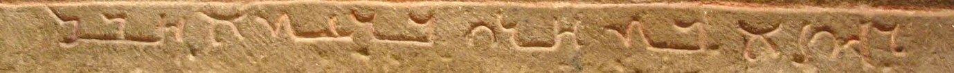 The Palmyrene Inscription